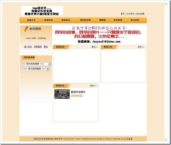 班级记忆百宝箱-陈毅中学21级6班网站